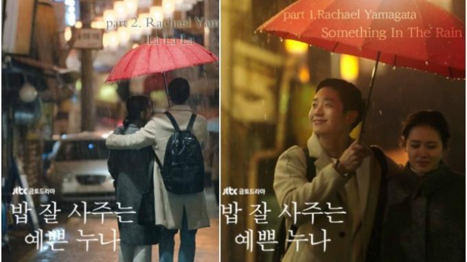 OST Drakor Something In The Rain Download MP3 Stand By Your Man – Carla Bruni